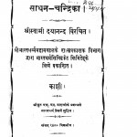 Sadhan Chandrika by स्वामी दयानन्द -Swami Dayanand