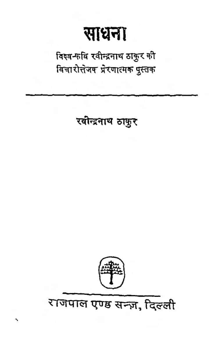 Sadhana by रवीन्द्रनाथ ठाकुर - Ravindranath Thakur