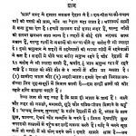 Safai by गणेशदत्त शर्मा गौड़ - Ganeshdatt Sharma Gaur