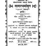 Sagar Dharama Mrit by लालाराम जैन - Lalaram Jain