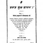 Sahaj Sukh Sadhan by बी. सीतलप्रसाद - B. Seetalprasaad