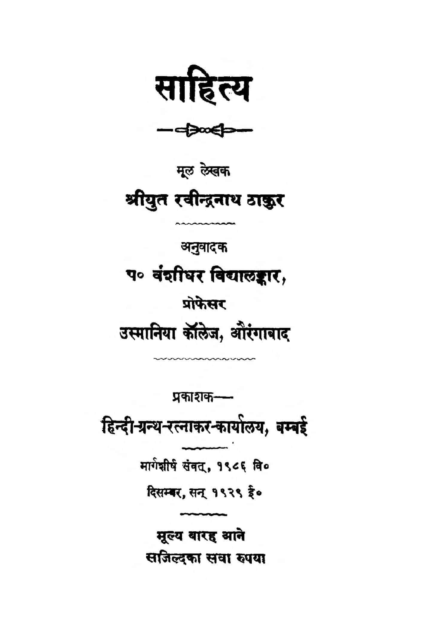 sahity by रवीन्द्रनाथ ठाकुर - Ravindranath Thakur