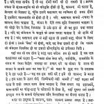 Sahity Samiksha by रामरतन भटनागर - Ramratan Bhatnagar