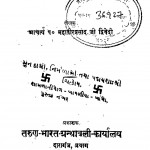 Sahity - Sikar by महावीरप्रसाद द्विवेदी - Mahaveerprasad Dvivedi