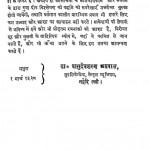 Sahitya Ki Jhaaki by डॉ वासुदेवशरण अग्रवाल