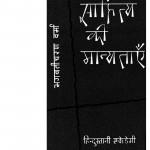 Sahitya Ki Manyataye by भगवती चरण वर्मा - Bhagwati Charan Verma