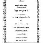 Sakhyadarshan by महेश प्रसाद - Mahesh prasad