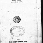 Samanya Bhasha Vigyan by बाबूराम सक्सेना -Baburam Saksena