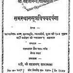 Samasthan Sutra Visay Darpan by रतनलाल जैन - Ratanlal Jainसहजानन्द महाराज - Sahjanand Maharaj