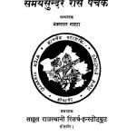 Samay Sundar Raas Panchak  by भँवरलाल नाहटा - Bhanvarlal Nahta