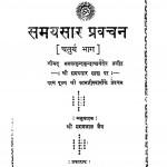 Samayasar Pravachan Volume-4 by मगनलाल जैन - Maganlal Jain