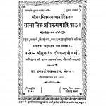 Samayik Pratikramanadi Path by दीपचन्द्र जी वर्णी - Deepachandra Ji Varni