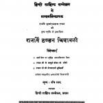Sammelan Patrika by राजर्षि पराशर - Rajrshi Parashar