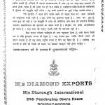 Samno Pasak (rajat Jainti ) by