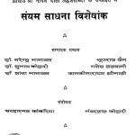 Samno Pasak Sayam Sadhna Viseshak by नरेन्द्र भानावत - Narendra Bhanawat