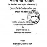 Sampatti Ka Upbhog by दयाशंकर दुबे - Dayashankar Dubeyमुरलीधर जोशी - Muralidhar Joshi