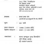 Samta Paryushan Parvaradhna by सज्जनसिंह मेहता - Sajjansingh Mehta