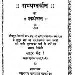 Samyagdarshan Ka Prakatikaran by वाचस्पति - Vachaspatiविजयराम चन्द्रसूरीश्वर - VIJAYRAM CHANDRASOORISHWAR