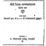 Samyaktvparakram Part-2 by जवाहरलालजी महाराज - Jawaharlalji Maharajपं. शोभाचंद्र जी भारिल्ल - Pt. Shobha Chandra JI Bharilla