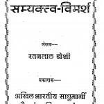 Samyaktv-vimarsh by रतनलाल डोशी - Ratanlal Doshi