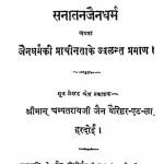Sanatan Jain Dharm by चम्पतराय जैन - Champataray Jain