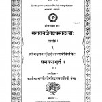 Sanatanajaingranthamalaya by श्री कुन्दकुन्दाचार्य - Shri Kundakundachary