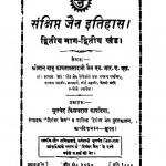 Sanchhipt Jain Itihas Bhag 2  by बाबू कामता प्रसाद जैन - Babu Kmata Prasad Jain