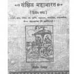 Sanchhipt Mahabharatn  by श्री जयदयालजी गोयन्दका - Shri Jaydayal Ji Goyandka