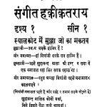 Sangeet Hakikatray by यशवन्तसिंह वर्मा - Yashwant Singh Verma