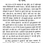 Sangh Moti Lal Master by जवाहिरलाल जैन - Javahirlal Jain