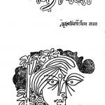 Sangun Panchhi by लक्ष्मीनारायण लाल -Laxminarayan Lal