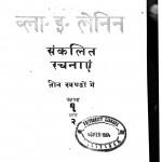 Sankalit Rachnayein Khand-9 Bhaag-2 by व्ला. इ. लेनिन - Vla. E. Lenin