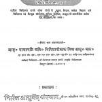 Sankant Kalin Chikista by गिरधारीलाल मिश्र - Girdharilal Mishr
