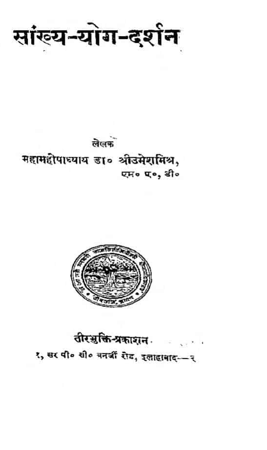 Book Image : सांख्य योग दर्शन  - Sankhya Yog Darsan