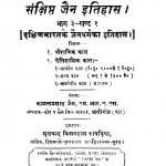 Sankshipt Jain Etihas Part III Khand 1 by कामताप्रसाद जैन - Kamtaprasad Jain