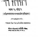 Sankshipt Jain Itihas Bhag-3  by बाबू कामता प्रसाद जैन - Babu Kmata Prasad Jain
