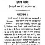 Sankshipta Jain Itihas Bhag - 2  by बाबू कामता प्रसाद जैन - Babu Kmata Prasad Jain