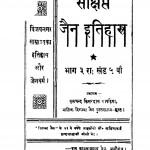 Sanschipt Jain Etihas Bhag - 3 by बाबू कामता प्रसाद जैन - Babu Kmata Prasad Jain