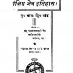 Sanshipt Jain Itihaas by कामता प्रसाद जैन - Kamta Prasad Jain