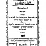 Sanshytimirpradeep by उदयलाल काशलीवाल - Udaylal Kashliwal