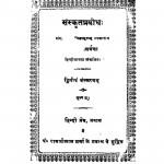 Sanskrit Prabodh by रामजीलाल शर्मा - Ramjilal Sharma