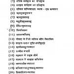 Sanskrita Natakon Ka Bhaugolika Pariwesh by कृष्ण कुमार - Krishn Kumar