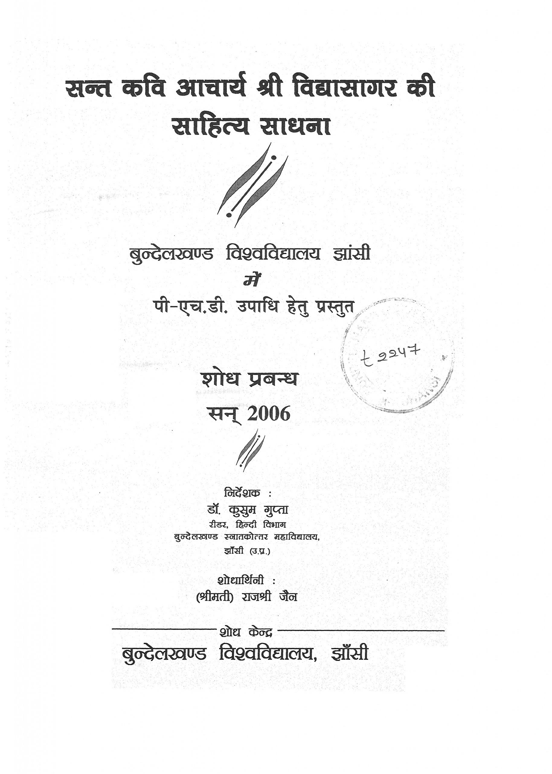 Book Image : सन्त कवि आचार्य श्री विद्यासागर की साहित्य साधना - Sant Kavi Acharya Shree Vidhyasagar Ki Sahitya Sadhna