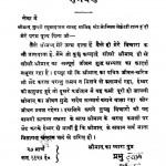 Santaan Sudhaar by