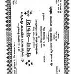 Sanyam Prakash by भंवरलाल जैन - Bhanwarlal Jain