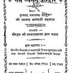 Sapta Vyasan Parihar by आनंद सागर जी - Anand Sagar Ji
