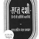 Sapt-dashi by डॉ विष्णुदत्त शर्मा - Dr. Vishnudatt Sharma