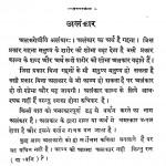 Saral Alnkaar Bhag 1 by नरोत्तम स्वामी - Narottam Swami