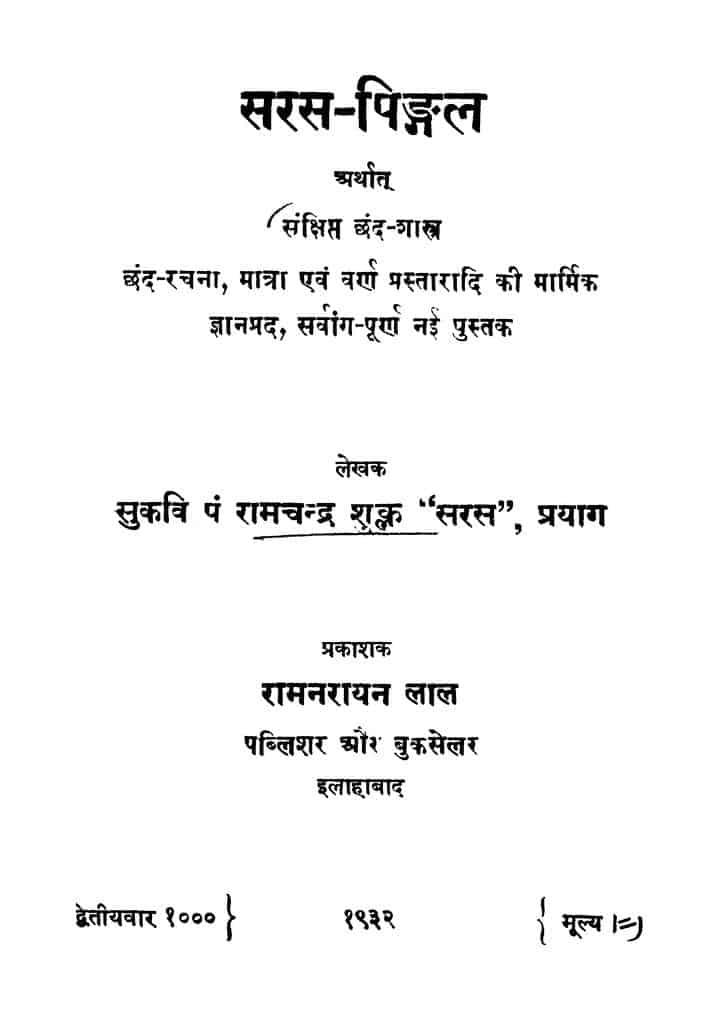 Book Image : सरस पिंगल - Saras Pingal