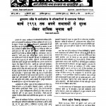 Sarv Hitakari by देवदत्त शास्त्री - Devdatt Shastri